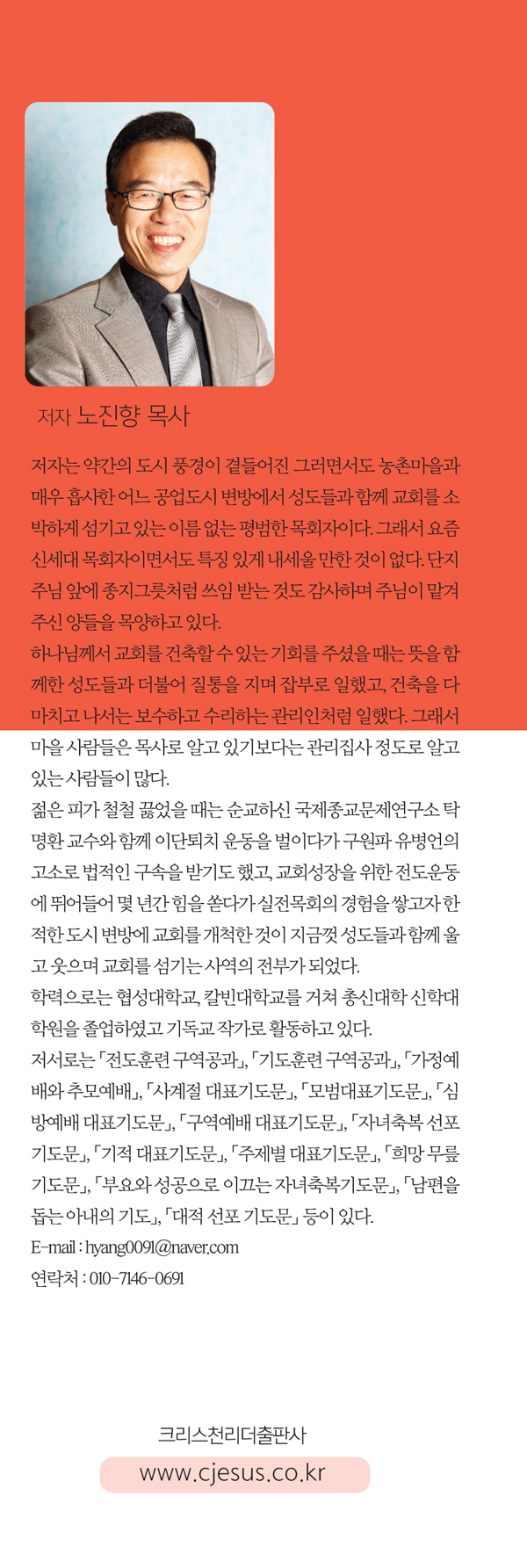 새가족을 위한 신앙생활 네비게이션 1 (학습자용) [ 개정판 ]