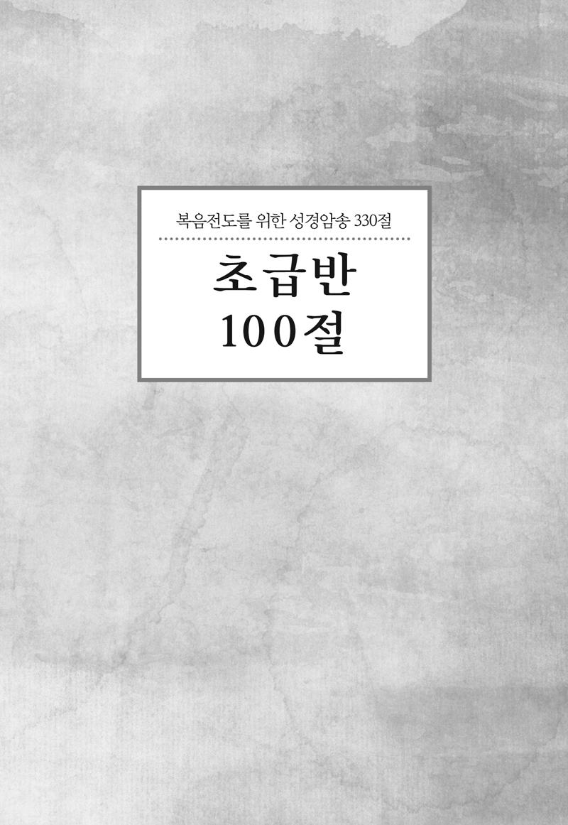 복음전도를 위한 성경암송 330