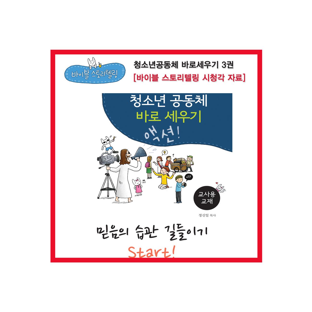 청소년 공동체 바로세우기 3권 스토리텔링자료3