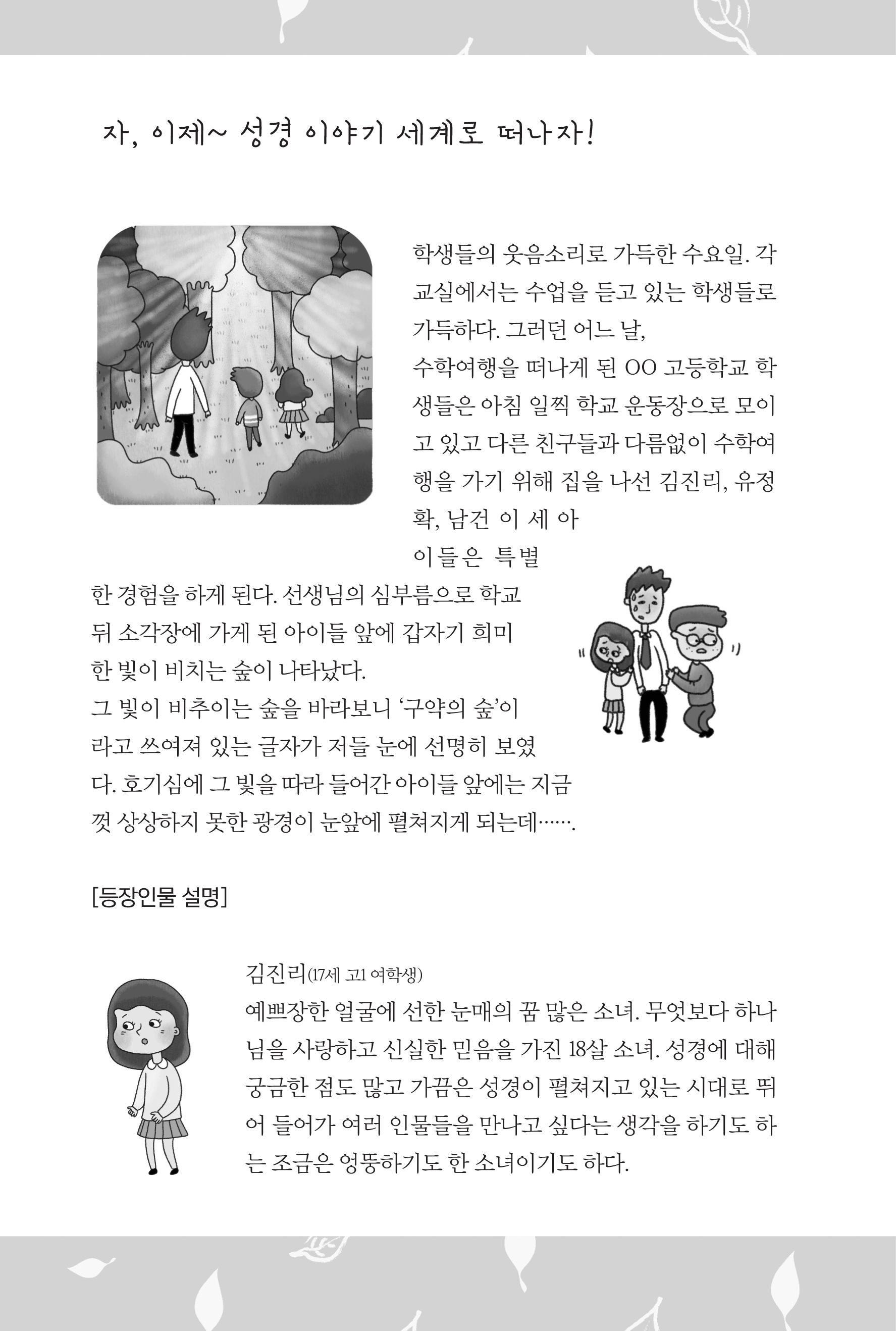 청소년공동체 바로세우기 신약과 씨름하기2 Start!(교사용)